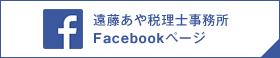 遠藤あや税理士事務所 facebook