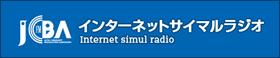 インターネットサイマルラジオ