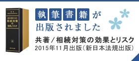 執筆書籍が出版されました著者/相続対策の効果とリスク2015年11月出版(新日本法規出版)