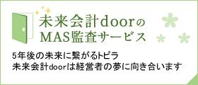 未来会計doorのMAS監査サービス 5年後の未来に繋がるトビラ未来会計doorは経営者の夢に向き合います